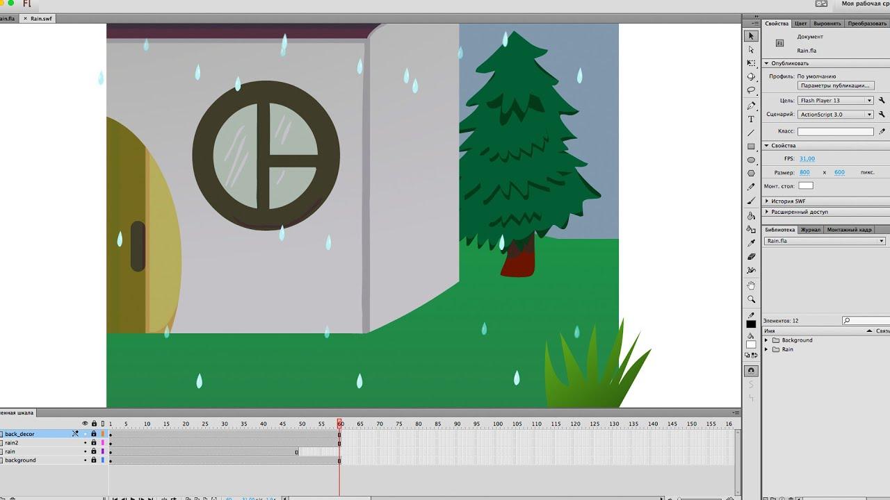 Flash как сделать плавную анимацию