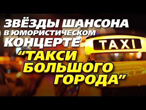 Такси большого города (Шоферской) - концерт