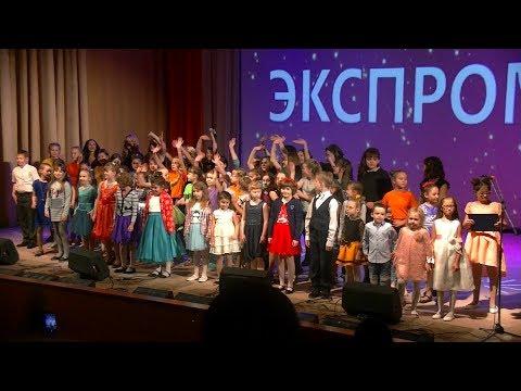 Концерт ансамбля «Экспромт»