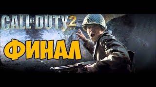 Call Of Duty 2 - Максимальная Сложность Ветеран  - ФИНАЛ / КОНЦОВКА