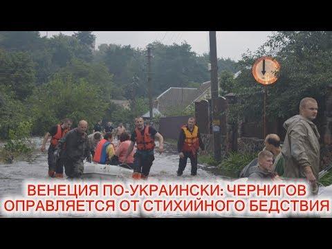 Венеция по-украински: Чернигов оправляется от стихийного бедствия