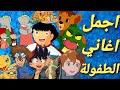 اجمل اغاني الطفولة - اغاني سبيستون - اغاني من الذاكرة | الجزء الثاني