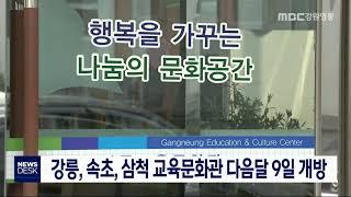 강릉.속초.삼척 교육문화관 6월 9일 전면 개방