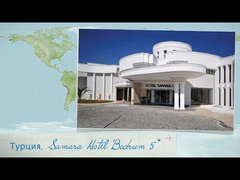 Видео отзыв об отеле Samara Hotel Bodrum 5 *  (Турция, Бодрум)