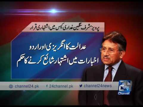 24 Report: Pervez Musharraf a proclaimed offender in treason case