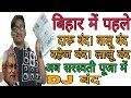 Saraswati Vandana 2018। सरस्वती पूजा में नही बजेगा DJ।Bhojpuri Comedy Video