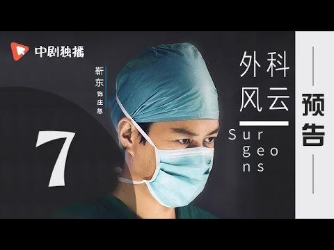 外科风云 第7集 预告(靳东、白百何 领衔主演)