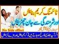How To Make Timing Cream For Men In Urdu |Timing Badhane Wali Cream Kaise Banain