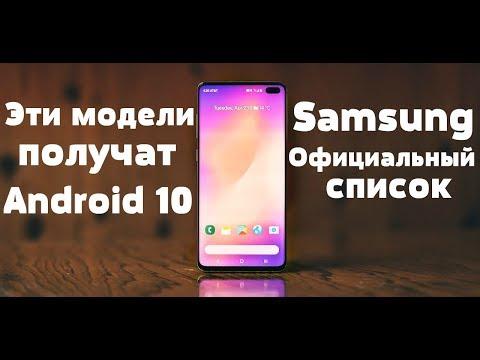 Эти МОДЕЛИ Samsung Получат Android 10 Q 🔥 СПИСОК МОДЕЛЕЙ
