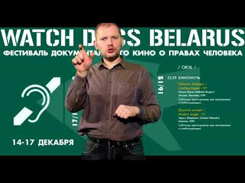 Фильмы с субтитрами в рамках фестиваля док. кино о правах человека (Минск. Беларусь, 2017)