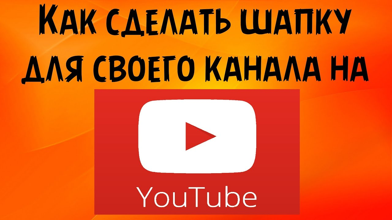 Как в фотошопе сделать оформление канала youtube