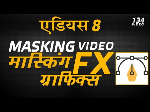 Edius Pro 8 Training Video in Hindi | Learn How Use Track Matte Video GFX
