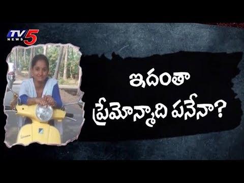 యువతిని దారుణంగా హత్య చేసిన కిరాతకుడు..! | Crime News | FIR | TV5 News