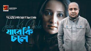 Yaatri with Sajid Feat. Topu & Anila | Jabe Ki Chole | Lyrical Video | ☢☢Official☢☢