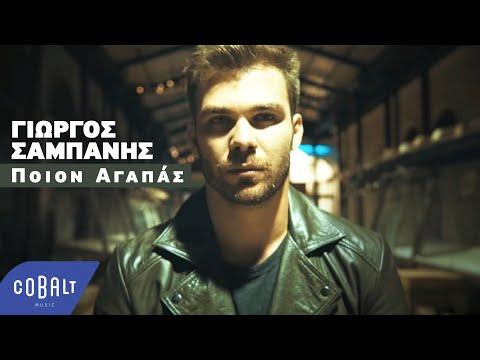 Γιώργος Σαμπάνης - Ποιον Αγαπάς | Giorgos Sabanis - Poion Agapas - Official Video Clip