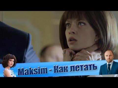 Максим - Как летать (Клип к сериалу Забудь и вспомни 2016)