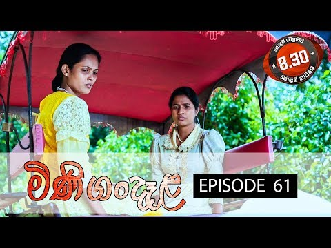 Minigandela   | Episode 61 | Sirasa TV 03rd September 2018 [HD]