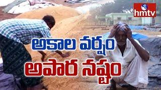 Crop Farmers Huge Loss Due To Rains In Telangana | hmtv