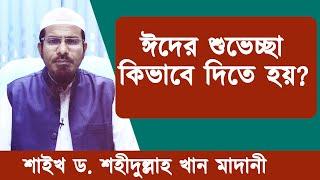 ঈদের শুভেচ্ছা কিভাবে দিতে হয়?  শাইখ ড. শহীদুল্লাহ খান মাদানী | Stranger Media |