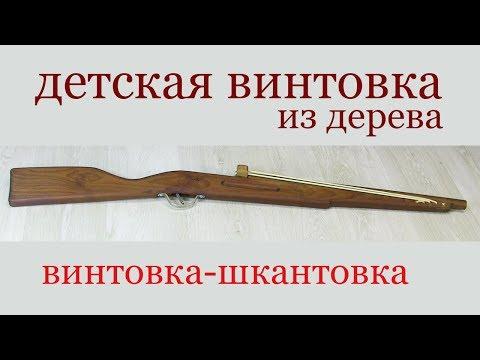 Как изготовить детскую винтовку из дерева. How to make a wooden rifle