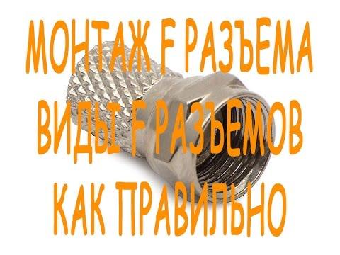 Монтаж антенного кабеля своими руками