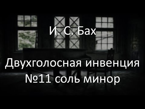 Бах Иоганн Себастьян - BWV 782 - Инвенция №11 (соль минор)