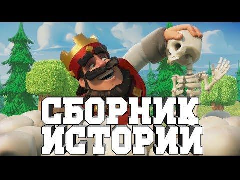 СБОРНИК ИСТОРИЙ CLASH ROYALE (10 ИСТОРИЙ + БОНУС)