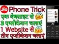Jio Phone Me 3 App Chalaye, Jio Phone Me Online App Use Kaise Kare