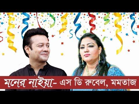 Moner Naiya || S D Rubel-Momtaz Duet Song || SDRF thumbnail