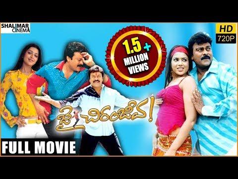 Jai Chiranjeeva Telugu Full Length Movie || Chiranjeevi , Bhumika , Sameera Reddy video