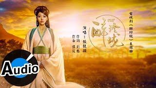 張靚穎 - 玲瓏 (官方歌詞版) - 電視劇《醉玲瓏》主題曲