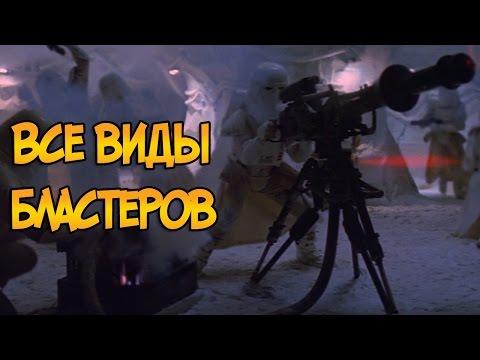 Виды бластеров в Звездных Войнах