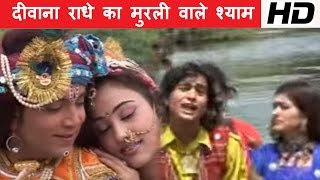 Diwana Radhe Ka Murli Wale Shyam | Shyam Bhajan | Jagdish Vaishnav