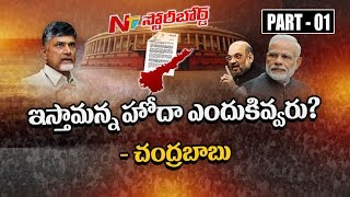 AP CM Chandrababu Naidu Hits Back at Amit Shah's Letter Over AP Special Status || Story Board 01