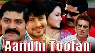 Aandhi Toofan | Full Movie | Bhadradri | Hindi Dubbed Movie | Srihari | Hindi Action Movie