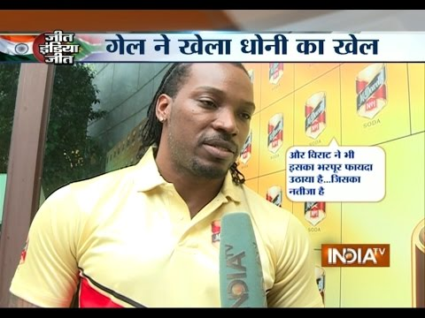 India vs South Africa Test Series: Chris Gayle Praise MS Dhoni   Cricket Ki Baat