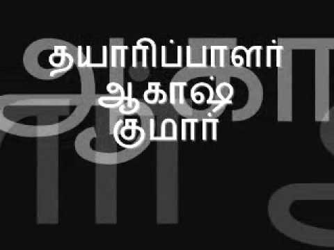 Karuppu Dhinam video