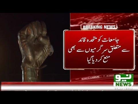 Altaf Hussain Ki Har Jaga Se Tasaveer Utarne Ka Order | Neo News