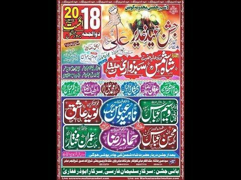 Live Jashan Eid e Ghadeer 18 Zilhaj 2019 I Darbar Shah Shams Multan