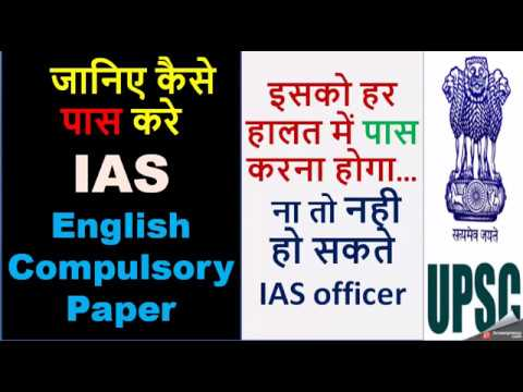 IAS Exam=English Compulsory Paper(नही होगा IAS अगर इस पेपर में फ़ैल हो गए तो )