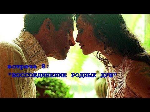 ВОССОЕДИНЕНИЕ РОДНЫХ ДУШ. (Андрей и Шанти Ханса)
