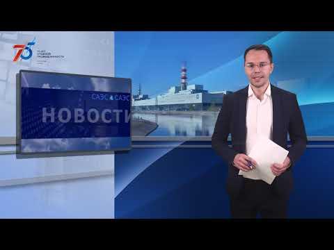 Новости САЭС от 03.03.2020