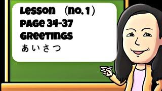 Beginner Japanese  (1) -1 Genki Textbook P 34-37 /Greetings