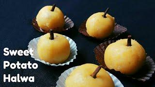 মিষ্টি আলুর হালুয়া || Sweet Potato Halwa Recipe