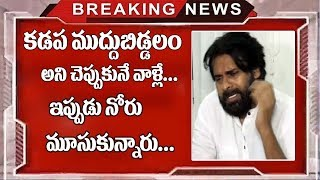Pawan Kalyan Latest Press Meet on Kadapa Steel Plant Issue | Pawan Kalyn|TTM