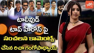 Richa Gangopadhyay Sensational Comments on Tollywood Top Heroes | Tollywood News