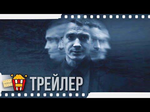 ТРИГГЕР — Трейлер | 2020 | Максим Матвеев, Роман Маякин, Светлана Иванова, Янина Малинчик