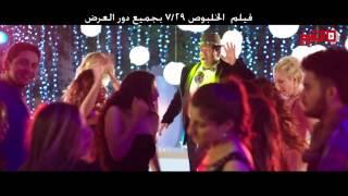 اتفرج| اغنية بنات حوا من فيلم الخلبوص
