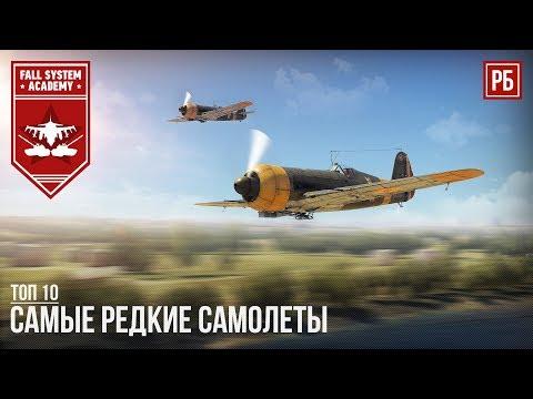 ТОП-10 САМЫХ РЕДКИХ САМОЛЕТОВ В WAR THUNDER