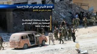 بنود خطة كيري ولافروف للسلام في سوريا